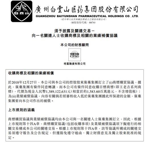 """国产伟哥后劲太大 白云山用13.9亿买断""""王老吉""""解渴"""