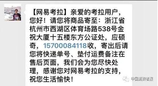 为了促成纠纷的尽快解决,经过沟通,线女士当天将涉假商品按上述地址寄出。