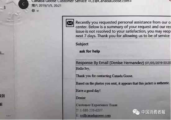 ▲网易考拉出具的正品鉴定邮件证明