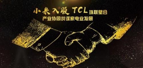 小米入股TCL,两大巨头共谋家电事业发展