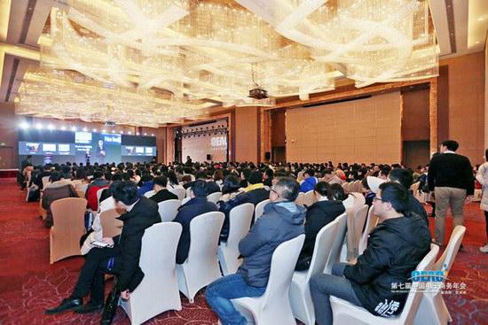 第七届中国电子商务年会在上海举行,全民直