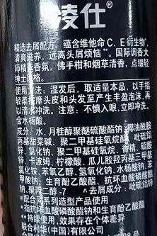 ▲凌仕经典清爽去屑洗发水成分标签(未标明含有甲基异噻唑啉酮)