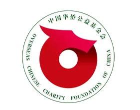 """华侨宝:公益正当时,""""侨爱心·直通车""""正式发"""