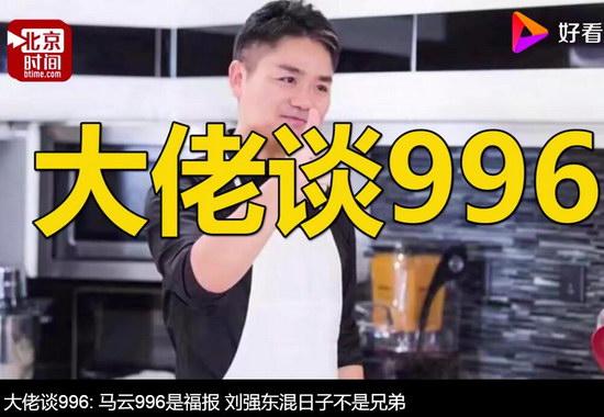 求助于996说明马云、刘强东们江郎才尽