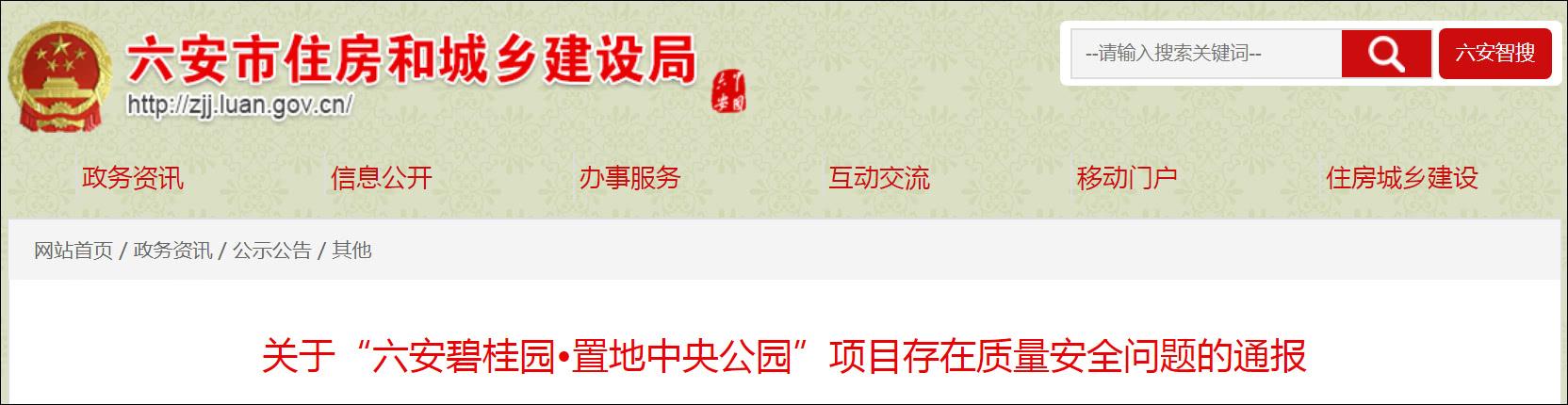 六安住建局网站截图