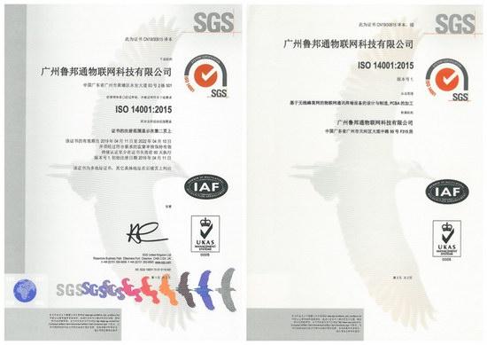鲁邦通顺利通过ISO14001环境管理体系认证 管理标