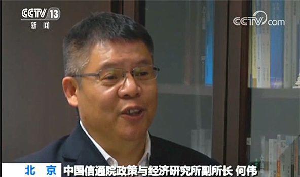 中国信通院政策与经济研究所副所长何伟