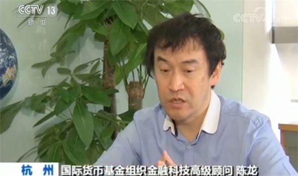 国际货币基金组织金融科技高级顾问陈龙