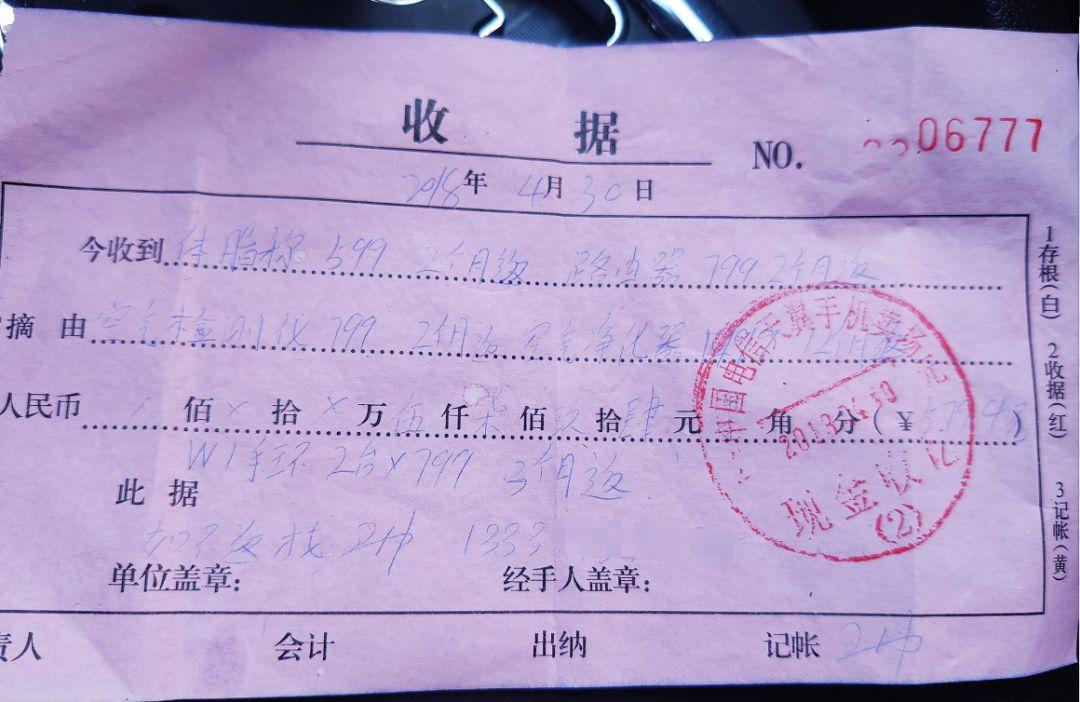 中国电信涉欺诈遭投诉:以零元购做诱饵实为欺