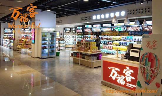 【开张祝福语】万福客进口商品便利店加盟,通过社交电商融合