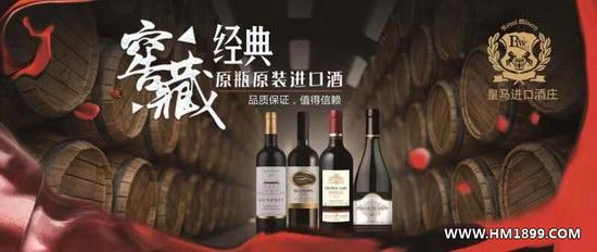 皇马进口红酒加盟酒庄全球直采,