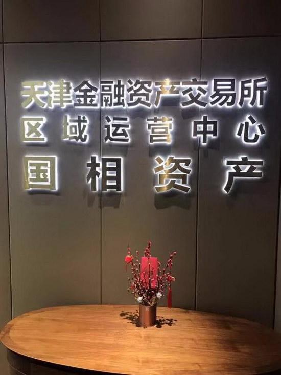 佛山市顺德区江苏商会举行二届三次会长会议,国相资产应邀做主题分享