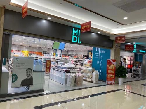 MIDI.迷底贵港创意家居生活馆,迷底快时尚品牌百货店智能发展,