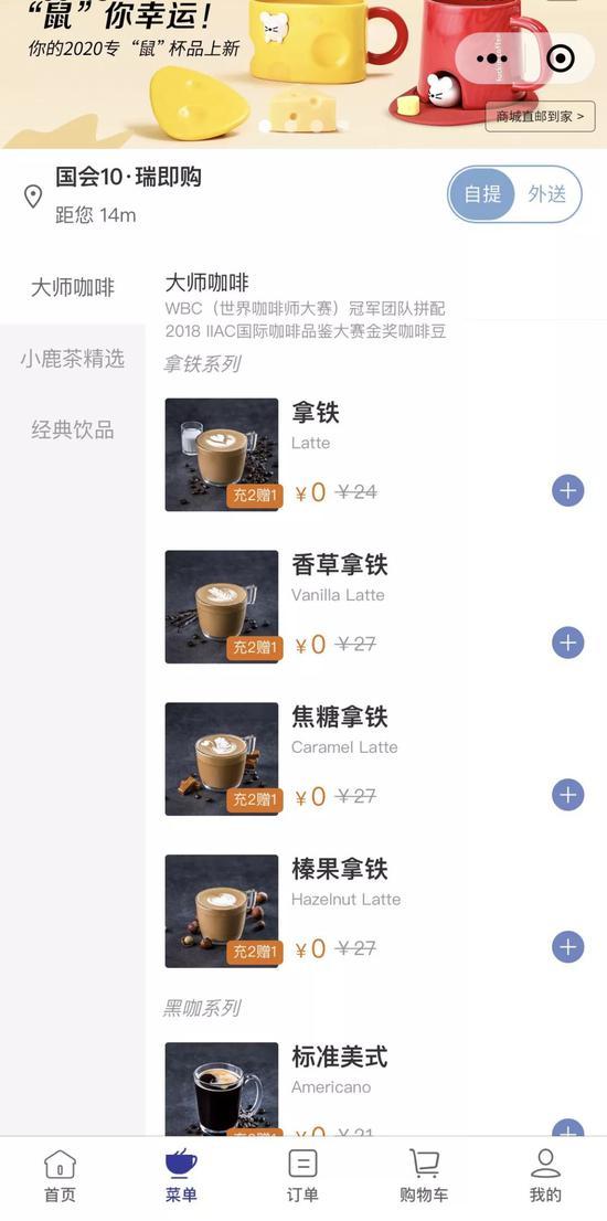 瑞幸咖啡App