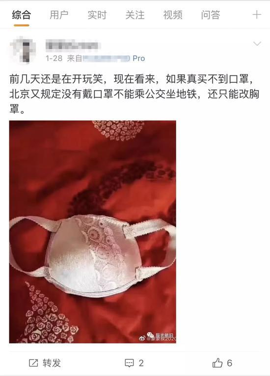 """疫情下的电商:口罩开始卖""""期货"""" 卖完口罩卖胸罩?"""