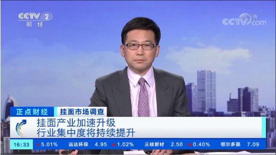 央視報道克明面業:掛面產業加速升級 行業集中度將持續提升