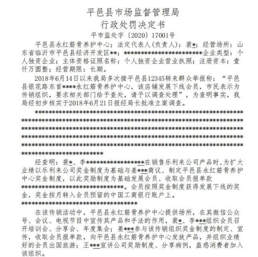 樂利來涉嫌傳銷和虛假宣傳 此前曾被監管部門處罰