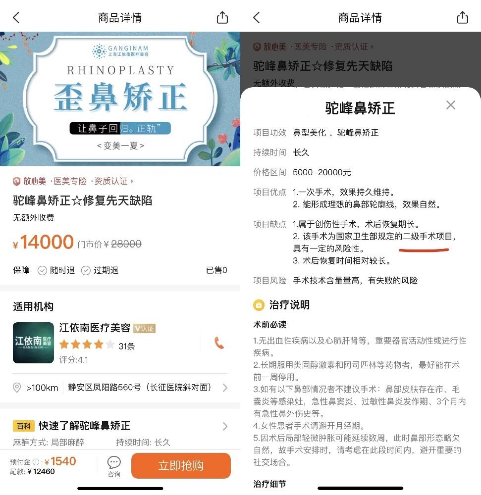 上海江依南医疗美容门诊部页面
