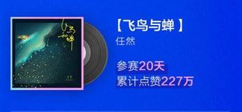 """""""抖音看見音樂計劃""""玩法升級,讓更多中國原創音樂被看見"""