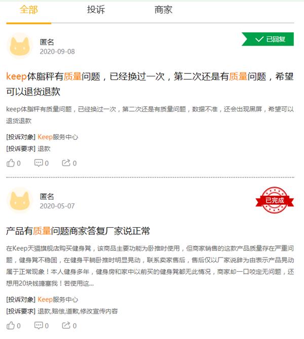 投诉平台上关于KEEP自营商品的投诉截图