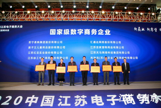 2020中国江苏电子商务大会召开 江苏8家企业入选国家级数字商务企