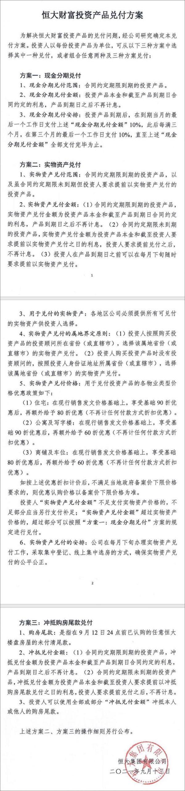 (恒大集团9月13日公布的兑付方案全文)
