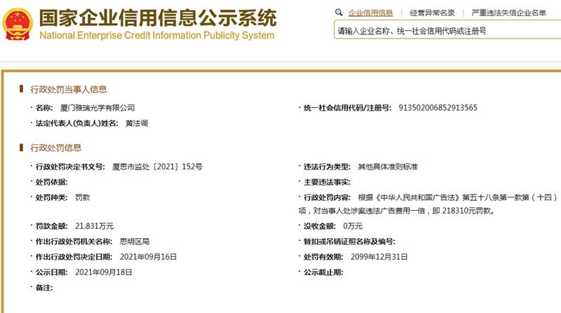 截图来源:国家企业信用信息公示系统